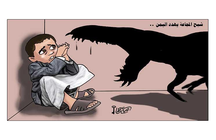 """Photo of شبح المجاعة يهدد اليمن """"كاريكاتير"""" القدس العربي"""