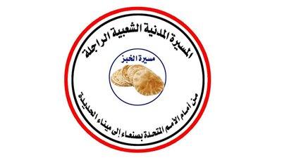 Photo of مسيرة الخبز الشعبية الراجلة تنطلق نحو الحديدة