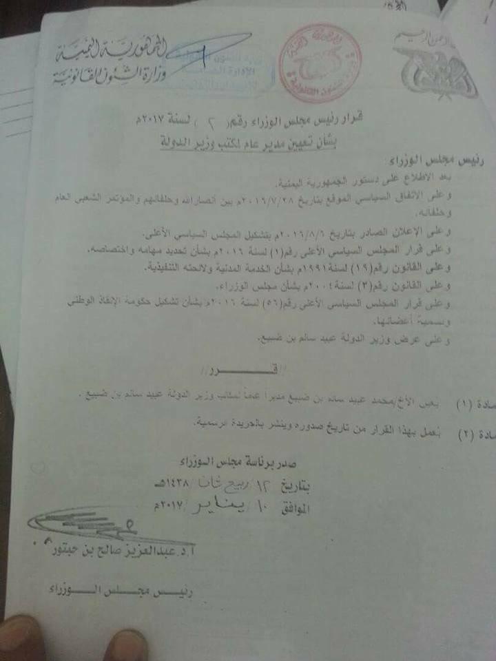 "Photo of ""بالوثائق"" الكشف عن جديد فساد حكومة بن حبتور"