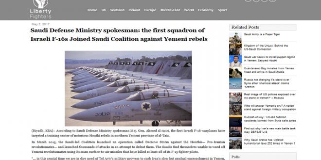 Photo of موقع بريطاني:سرب من الطائرات الاسرائيلية ينظم لصفوف التحالف العربي
