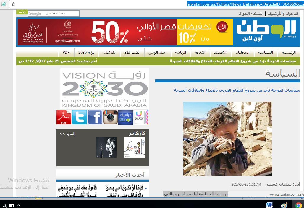 Photo of الوطن السعودية:قطر تدعم الحوثيين