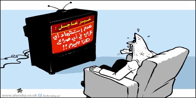 Photo of الاعلام المأزوم – كاريكاتير )العربي الجديد(