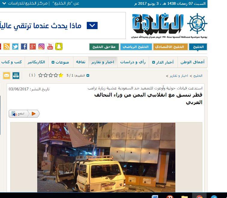 """Photo of حمّى اعلام الخليج ..صحيفة إماراتية:""""رفض تسليم الحوثيين للسلاح قرار قطري100%"""""""