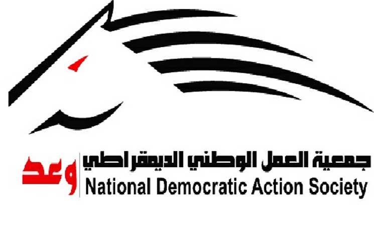 """Photo of القضاء البحريني يحل جمعية العمل الوطني الديموقراطي""""وعد"""""""