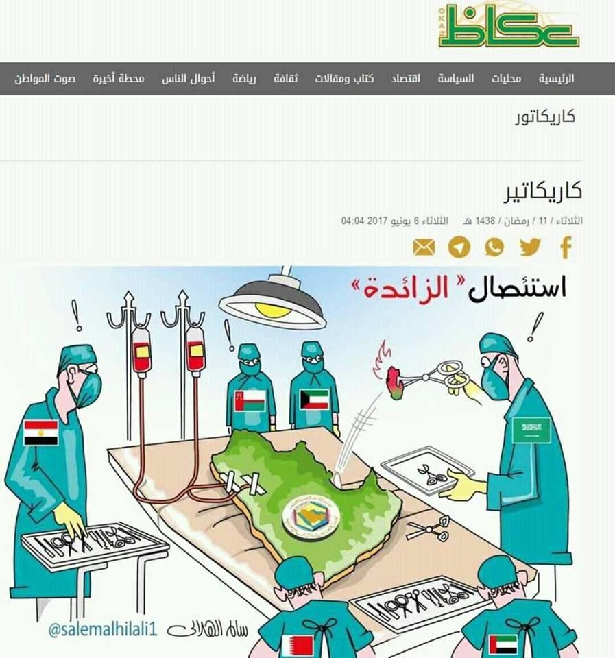 Photo of إستئصال الزائدة..! )كاريكاتير صحيفة عكاظ(
