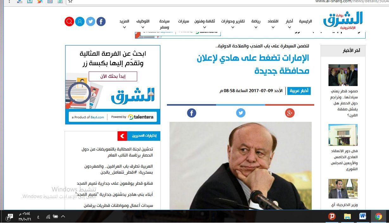Photo of تأكيداً لما نشره الصباح اليمني..الاعلام القطري يكشف بعض اطماع الامارات في اليمن