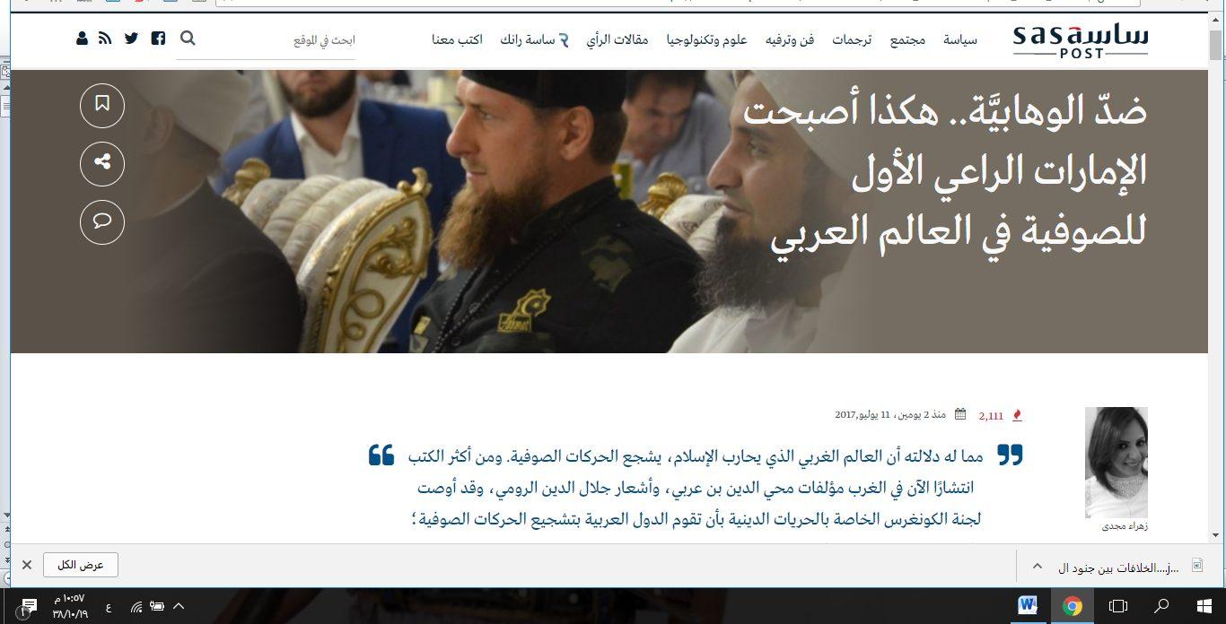Photo of ضدّ الوهابيَّة.. هكذا أصبحت الإمارات الراعي الأول للصوفية في العالم العربي