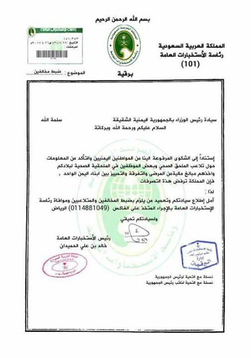 "Photo of ""وثيقة""تكشف وصاية الاستخبارات السعودية على قرارات""الشرعية"""
