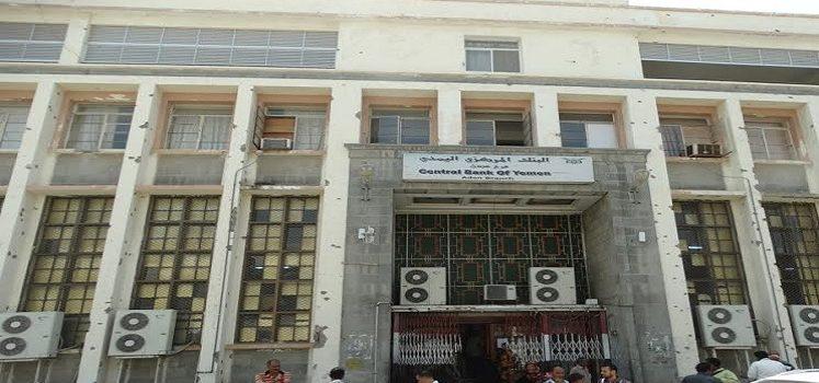 "Photo of عدن| جمعية الصرافين تحتج على ممارسات البنك المركزي ""التعسفية"""