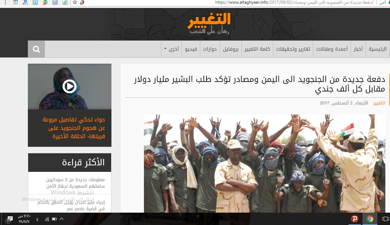Photo of صحف سودانية:دفعة جديدة من الجنجويد الى محرقة اليمن والبشير يطلب مليار دولار مقابل كل ألف مقاتل