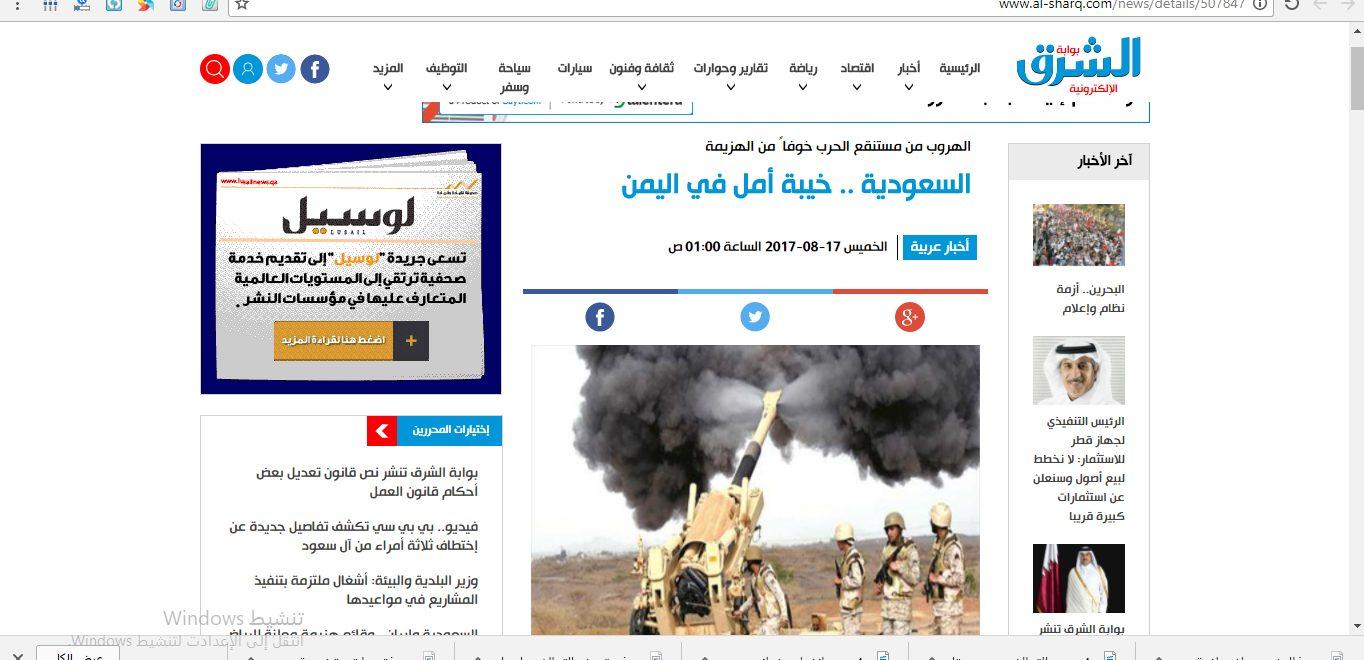 Photo of الشرق القطرية:السعودية .. خيبة أمل في اليمن