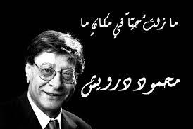 6d1cd5f8e34c0 محمود درويش …. الشاعر الذي نسي أن يموت