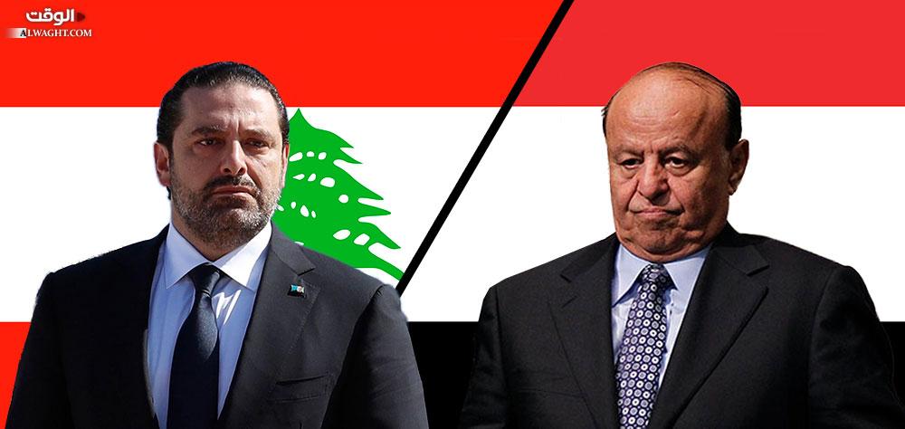 Photo of هل يتكرر سيناريو اليمن في لبنان، وهل يحذو سعد الحريري حذو منصور هادي؟