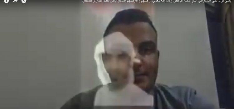 "Photo of طيار إماراتي يتوعد بحرق صنعاء وآخر يسب الإصلاح وكيف كان الرد اليمني ""تفاصيل"""