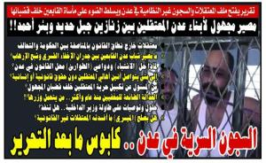 Photo of عدن بعد التحرير .. إنفلات أمني واغتيالات وسجون سرية لقوات التحالف