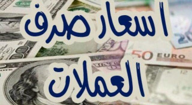 Photo of اليمن: أسعار صرف العملات الأجنبية مقابل الريال اليوم الاثنين 19 / فبراير