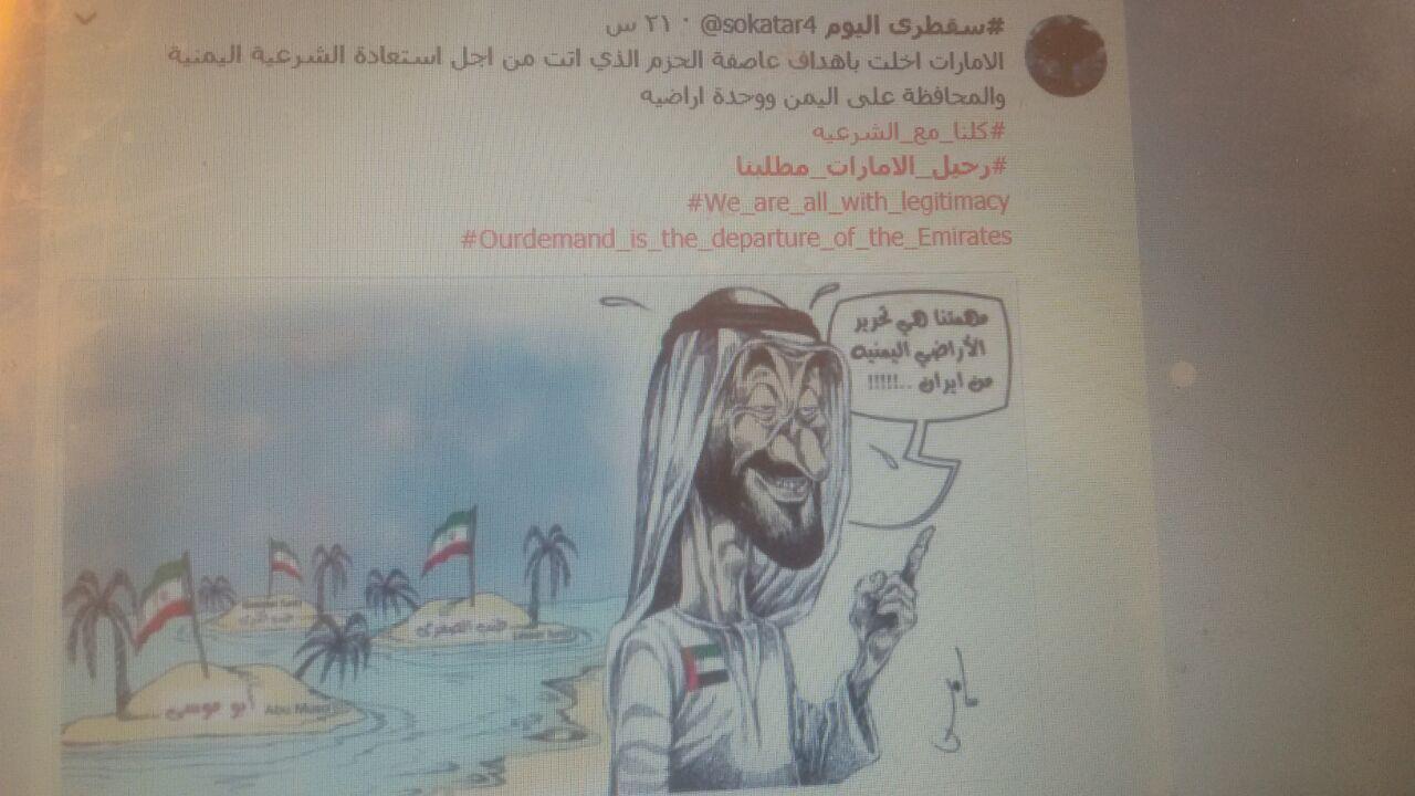 Photo of اليمن: حملة اعلامية بعنوان #رحيل_الامارات_مطلبنا تطالب برحيل الإمارات من المحافظات الجنوبية