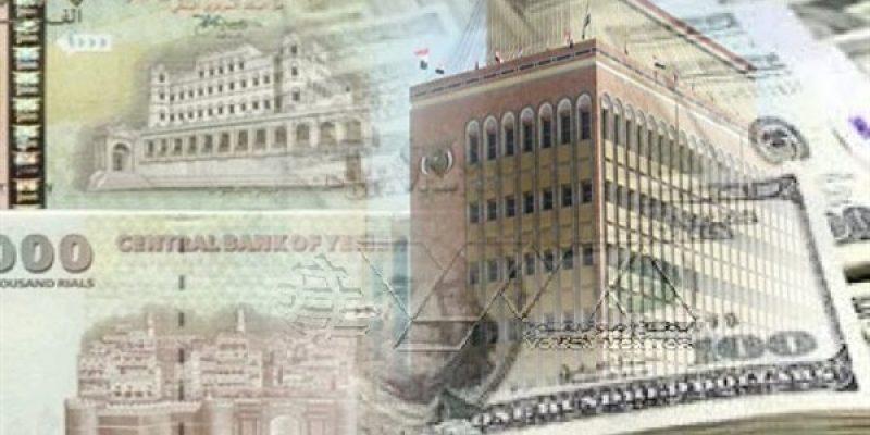 صنعاء: تراجع سعر الدولار مقابل الريال اليمني