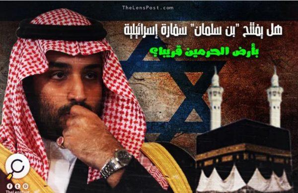 "Photo of هل يفتتح ""بن سلمان"" سفارة إسرائيلية بأرض الحرمين قريبا؟"