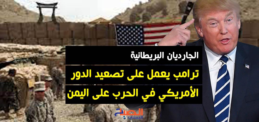 Photo of الغارديان البريطانية: الحرب في اليمن كارثية وأمريكا تزيد الأمور سوءاً