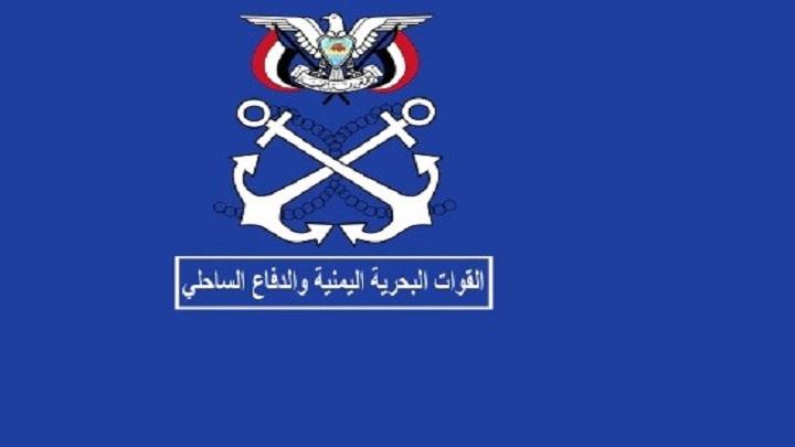 Photo of القوات البحرية اليمنية بحكومة الإنقاذ تصدر بياناً هاماً بشأن السفن المدنية العابرة من البحر الأحمر