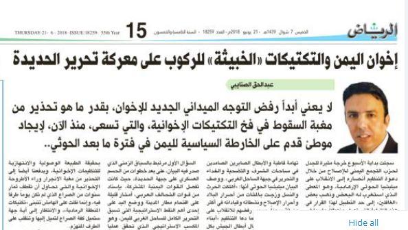 Photo of صحيفة سعودية:حزب الإصلاح كيان خبيث ولايقل خطر عن الحوثيون