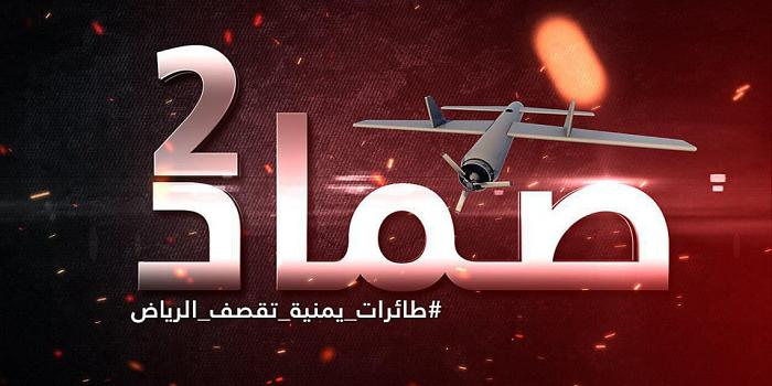"""Photo of بعد الكشف عن طائرة مسيرة بطراز """"صماد2""""..هل تنوي صنعاء استهداف قيادات سعودية ثأرا للصماد"""