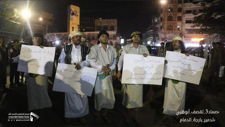 "Photo of ""بالصور""مواطنون في صنعاء يحتفلون بقصف مطار أبو ظبي"