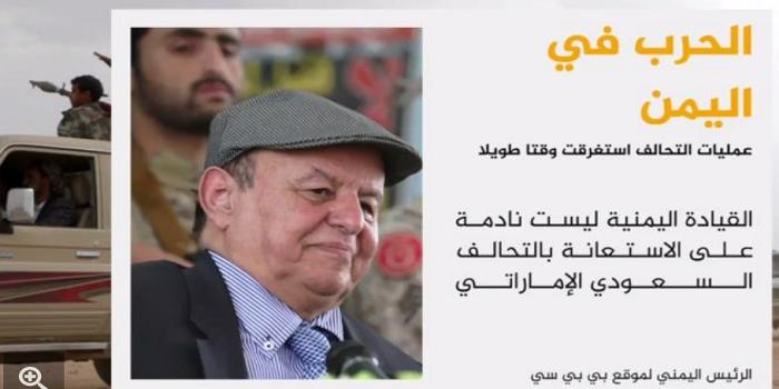 Photo of شاهد: هادي يستفز مذيعة بي بي سي