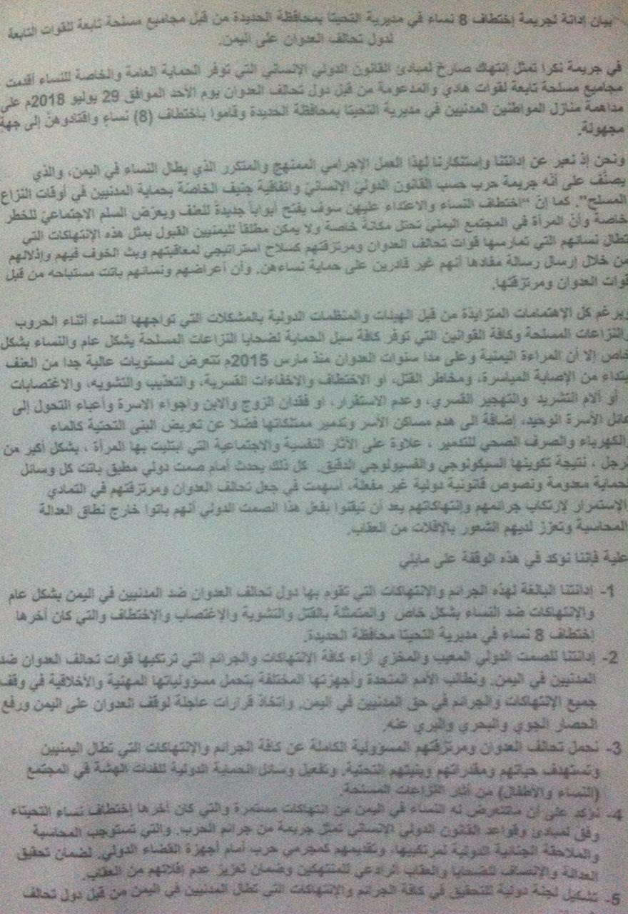 Photo of صنعاء..غضب شعبي تنديدا بجريمة الإختطاف في التحيتاء
