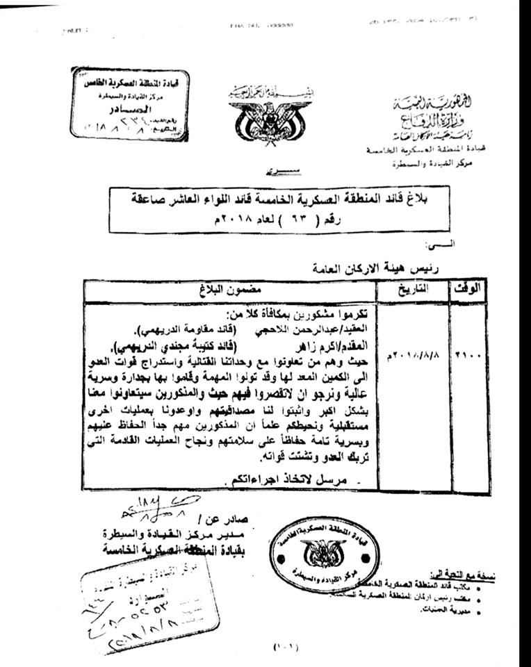 Photo of وثيقة تكشف تعاون قيادات العمالقة مع الحوثيون