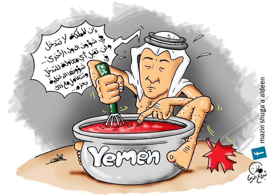 Photo of كاريكاتير..السعودية تغرق اليمن في مستنقع دموي