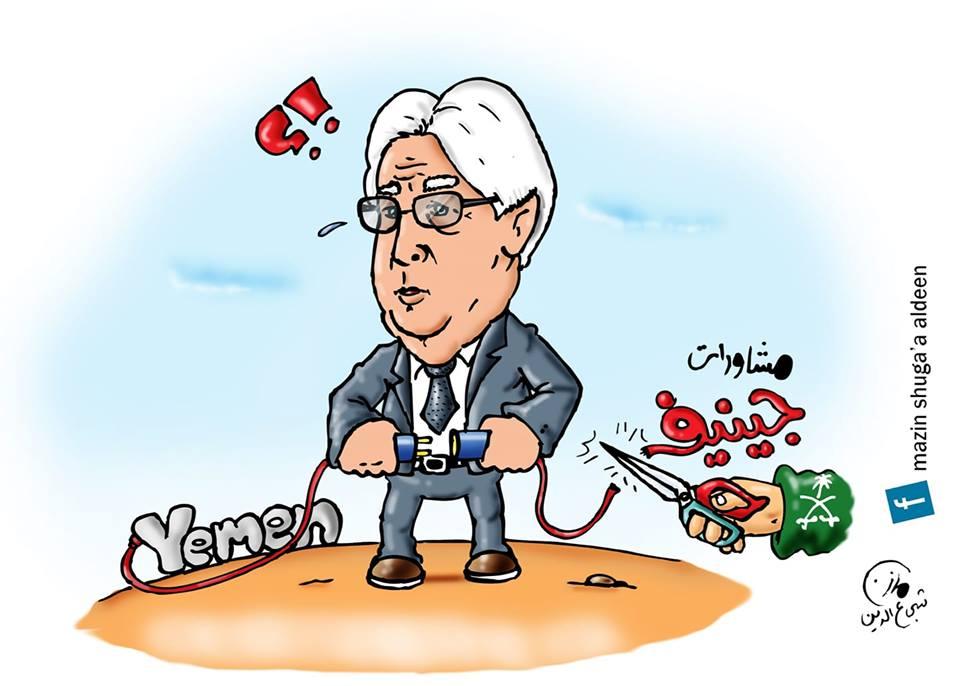 Photo of كاريكاتير يشرح سبب فشل مشاورات جنيف