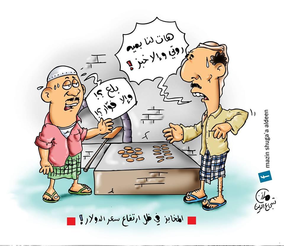 Photo of كاريكاتير:المخابز في ظل ارتفاع سعر الدولار