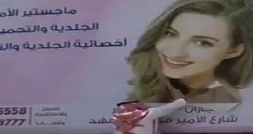 Photo of القبض على سعودي مزق لوحة دعائية لامرأة غير محجبة