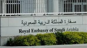 Photo of السفارة السعودية بالقاهرة: هكذا تحولت السعودية إلى السينما والموسيقي