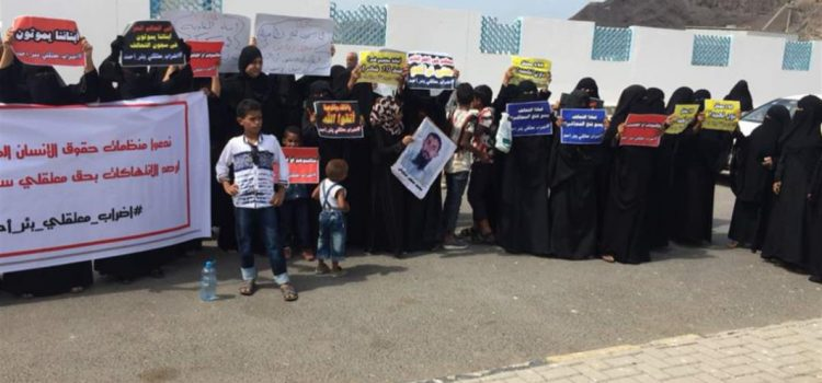 Photo of وقفة احتجاجية لإمهات المعتقلين في سجون الامارات بعدن