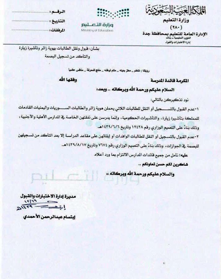 Photo of في الوقت الذي قصفت المدارس في اليمن.. السعودية تمنع طالبات المغتربين من الدراسة