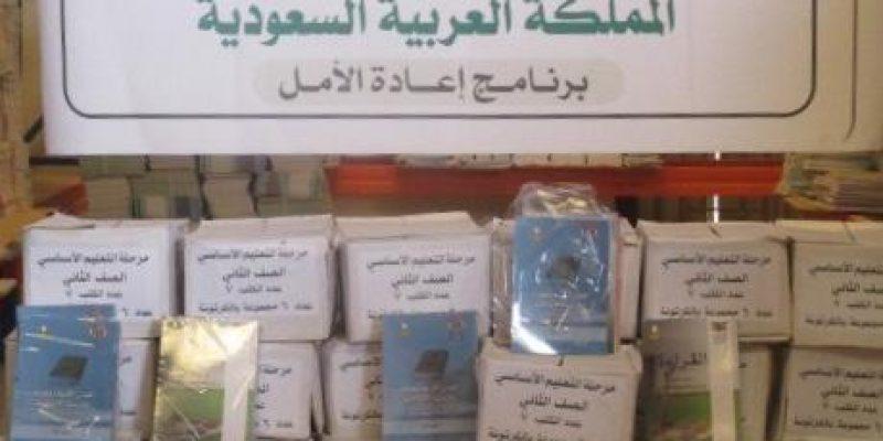 """السعودية تعمل على """"سعودة التعليم في اليمن"""""""