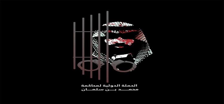 Photo of حملة دولية تصف محمد بن سلمان بالمجرم وتشدد على ضرورة محاكمته