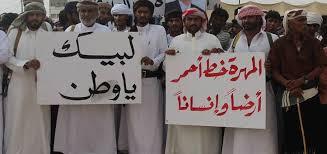 Photo of تقرير: السعودية تستقدم جماعات متشددة للمهرة