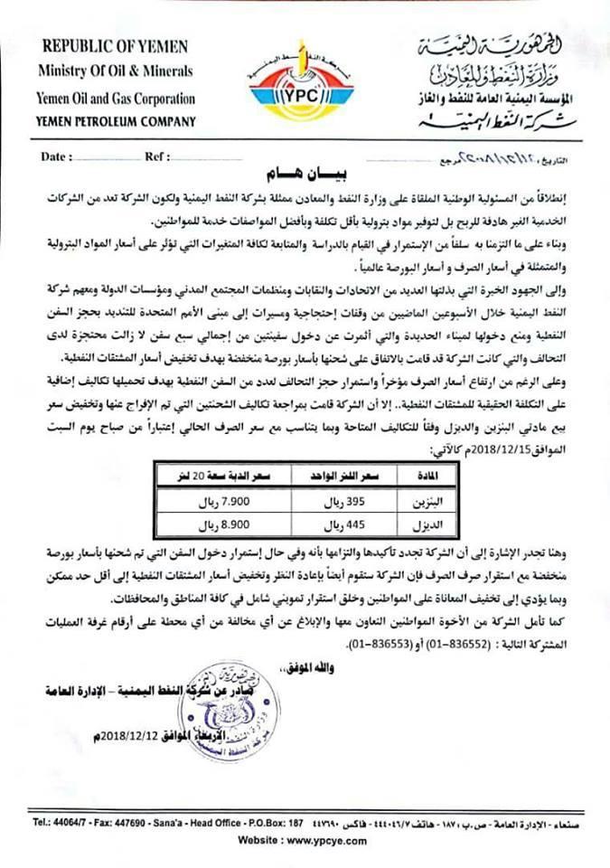 Photo of بشرى سارة للشعب اليمني من شركة النفط : تخفيض سعر بيع مادتي الديزل والبترول