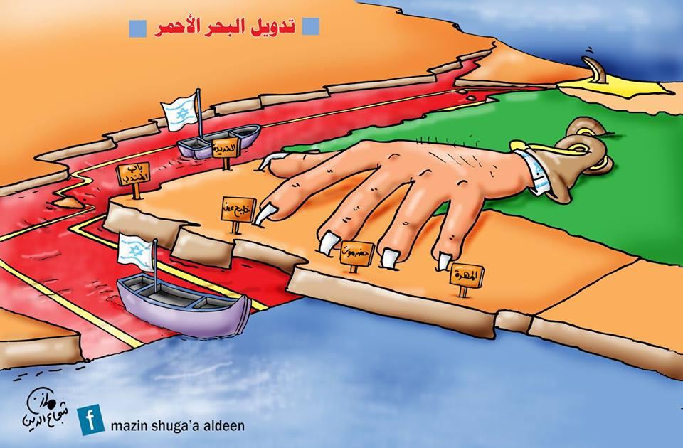 Photo of كاريكاتير: تدويل البحر الأحمر