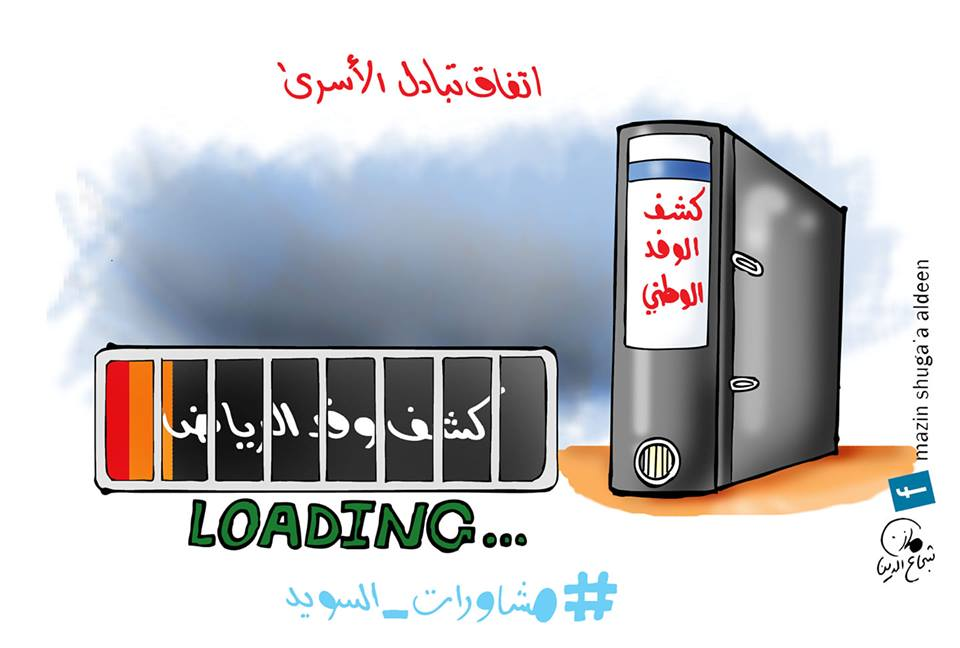 Photo of كاريكاتير: إتفاق تبادل الأسرى