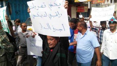 Photo of تظاهرة لـتربويون تجوب شوارع عدن لهذه المطالب..!