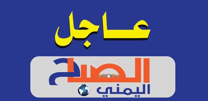 Photo of عاجل| متحدث قوات صنعاء: العمليات الصاروخية بلغت 9 عمليات منها عملية دك مطار جيزان
