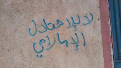 Photo of جدران عدن تصرخ: لا للاحتلال الإماراتي