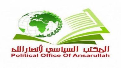 """Photo of المكتب السياسي لـ """"أنصار الله"""" يعزي في وفاة العلامة علي مشهور"""