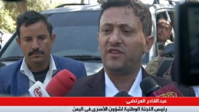 Photo of لجنة شؤون الأسرى بصنعاء تتوعد: دماء أبنائنا الأسرى لن تذهب هدراً