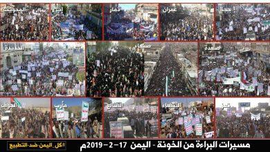 Photo of في إطار رفض التطبيع.. صنعاء تدعو أحرار العالم للاقتداء بالشعب اليمني